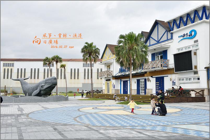 向日廣場   風箏、賞鯨、漁港