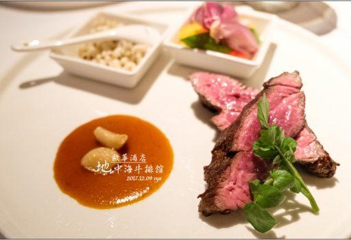 地中海牛排館 歐華酒店 | 頂級濕式熟成牛排 (台北 美食)