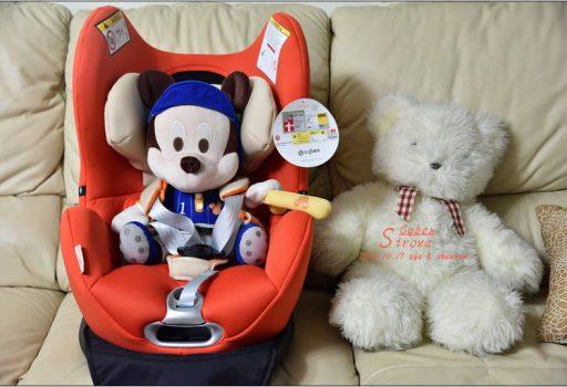 汽車安全座椅。Cybex Sirona 開箱