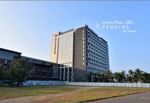 [台南 飯店] 台南大員皇冠假日酒店 | 臨近安平樹屋、安平古堡