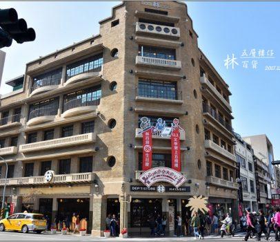 【台南 推薦景點】林百貨 | 二零年代的末廣町風華。五層樓仔