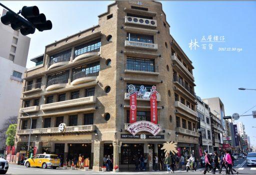 林百貨   二零年代的末廣町風華 (台南 推薦景點)
