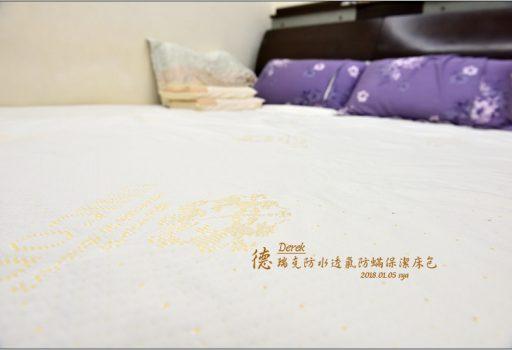 德瑞克 防水透氣防蟎 保潔床包 | 嬰幼兒童居家必備好物