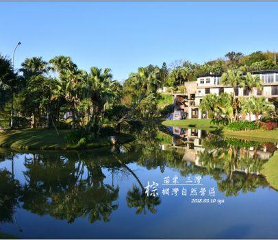 【苗栗三灣 露營】棕櫚灣 | 擁有超美湖景與超大草坪的熱門營地