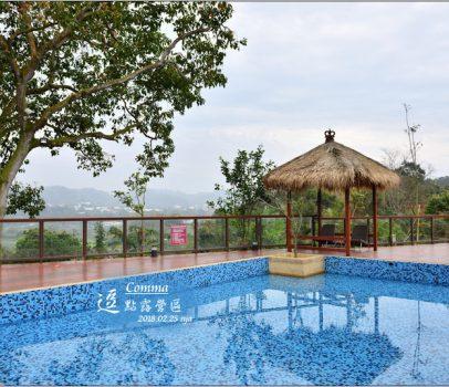 【苗栗三灣 營地】逗點露營區 | 兒童遊戲區、峇里島泳池與超貼心的服務