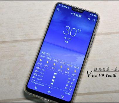 【開箱】Vivo V9  Youth | 19:9超大螢幕、超薄邊框、AI智慧拍照、CP值超高的平價學生機好選擇