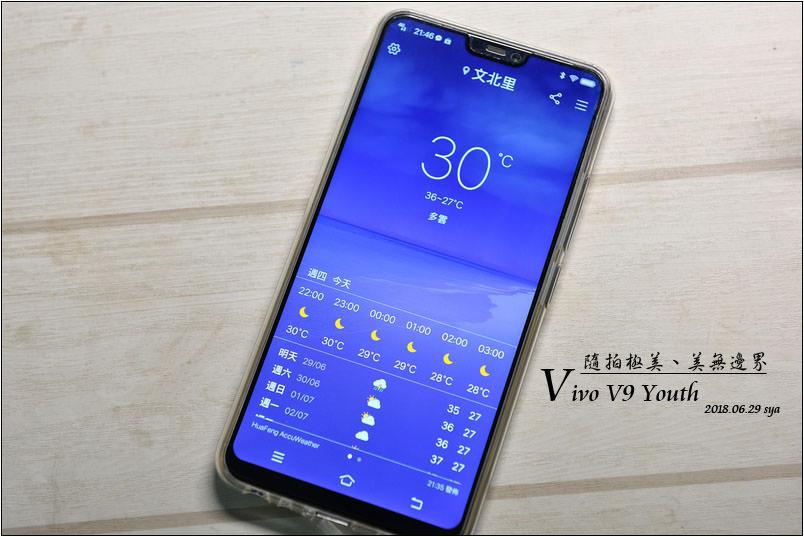 Vivo V9 Youth | 19:9超大螢幕、超薄邊框、AI智慧拍照、CP值超高的平價學生機好選擇
