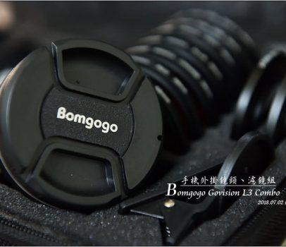 【手機拍照推薦好物】Bomgogo Govision L3 Combo十合一專業級廣角微距濾鏡鏡頭組 (手機外掛鏡頭)