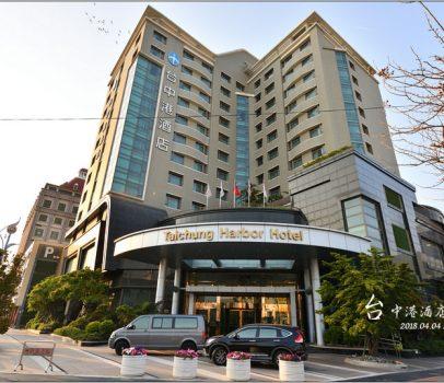 【台中 親子飯店】 台中港酒店 | 鄰近高美濕地與三井Outlet