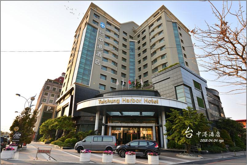 台中港酒店 | 鄰近高美濕地與三井Outlet