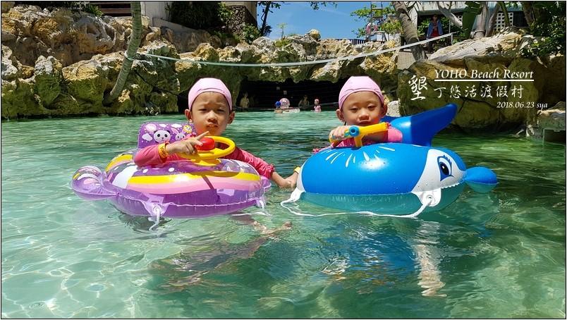 墾丁悠活渡假村 YOHO Beach Resort | 漂漂河、大型划水道、潮間帶生態