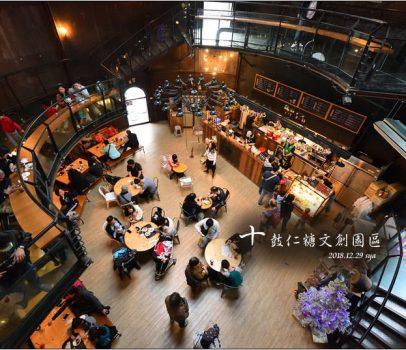 【台南 景點】十鼓仁糖文創園區 | 震撼的夢糖劇場、五行聖樹空中步道、蜜橋咖啡館、蜜橋天文台