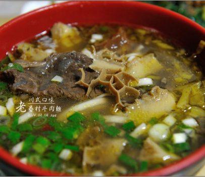 【宜蘭 排隊美食】老眷村牛肉麵 | 平價的美味選擇