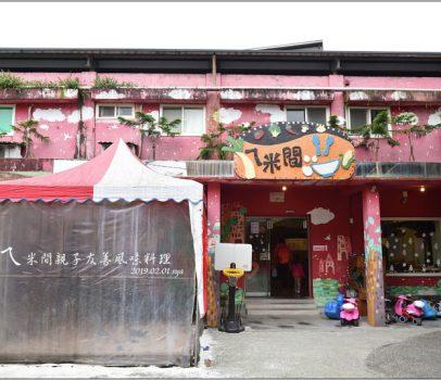 【宜蘭 推薦親子餐廳】ㄟ米間親子友善風味料理 | 好吃的料理、多樣的兒童遊戲設備