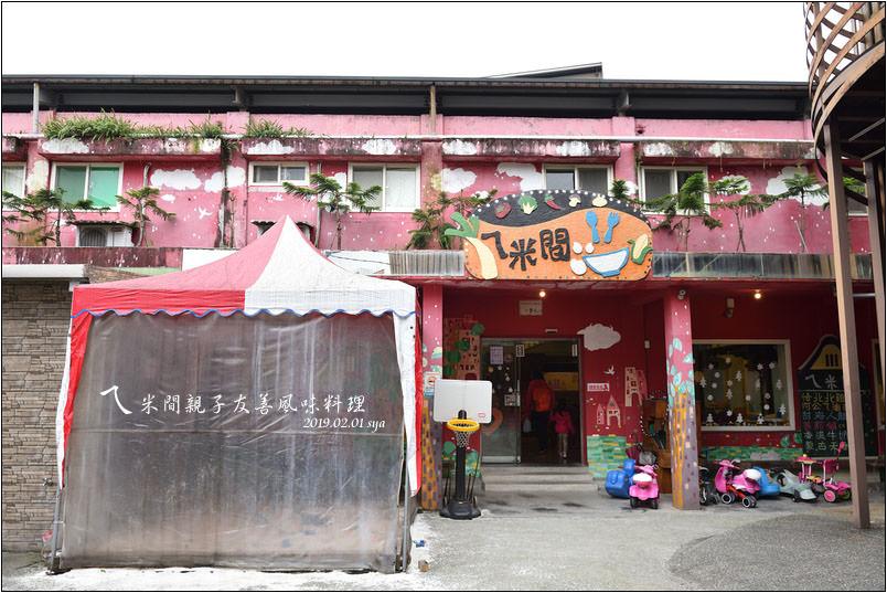 ㄟ米間 親子友善風味料理   好吃的料理、多樣的兒童遊戲設備