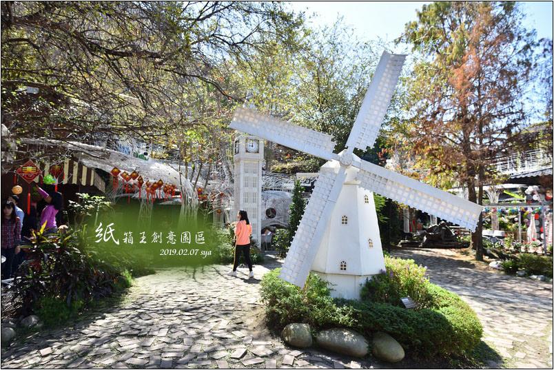 紙箱王創意園區 | 紙雕花園、創意紙主題餐廳、箱菇小鎮、環遊列車、鋼筋藝術