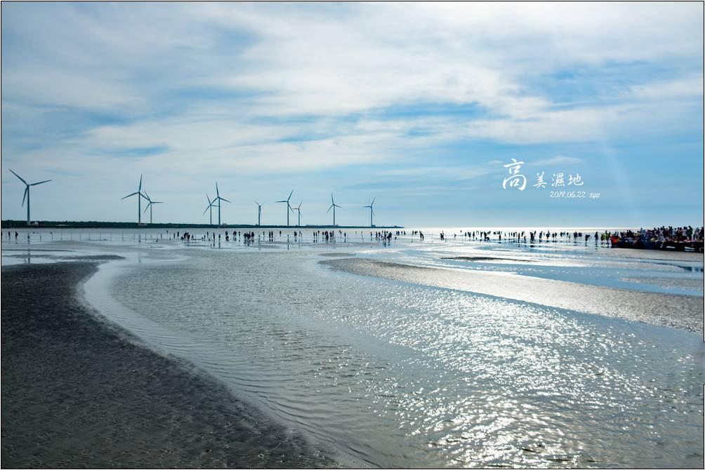 高美濕地 | 風車、螃蟹、彈塗魚、夕陽