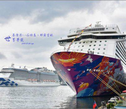 2019 星夢郵輪 世界夢號 基隆港←→石垣島、那霸 首航心得分享