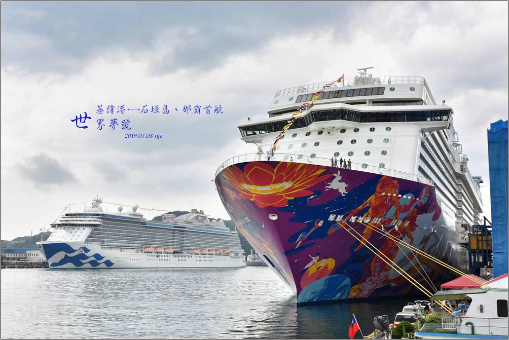 星夢郵輪 世界夢號 基隆港←→石垣島、那霸 首航心得分享