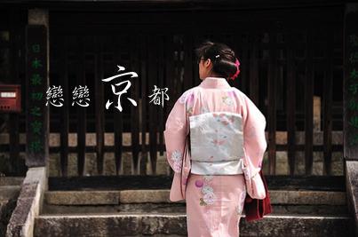 【日本】 戀戀京都 | 京都景點、住宿、交通分享