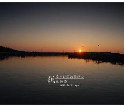 昔日移民的登陸口。龍鳳漁港 | 風力發電大風車、臨海步道、新鮮現捕海產