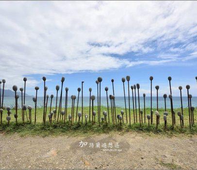 【台東推薦景點】 加路蘭海岸遊憩區 | 屬於東海岸的一抹瑰麗