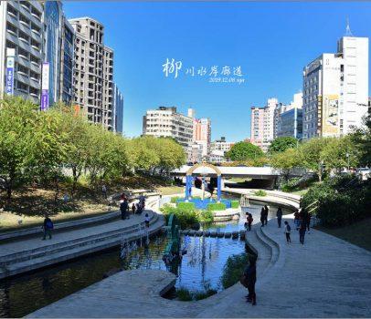 【台中 景點】柳川水岸景觀步道 |