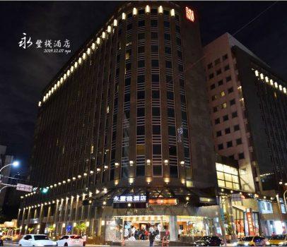 【台中 親子飯店】永豐棧酒店 | 寬敞好玩的兒童遊戲室、便利的交通位置,是間高CP值的住宿飯店