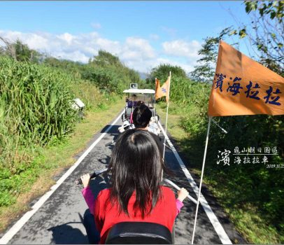 【宜蘭 親子景點】濱海拉拉車。龜山朝日餐廳園區 | 不用自己騎車,也能輕鬆遍遊東海岸賞景