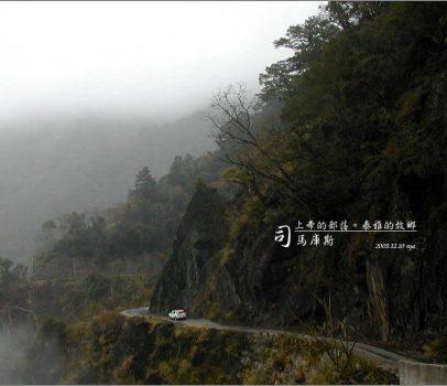 【新竹】2005年的司馬庫斯部落樣貌 | 首次的SUV-Life車聚