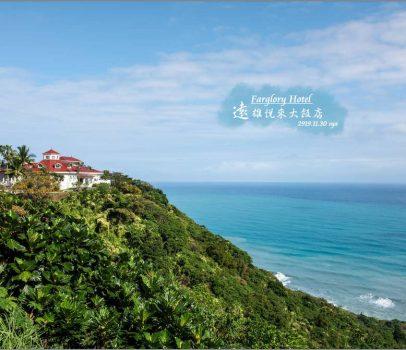 【花蓮 住宿】遠雄悅來飯店 | 一望無際的海景飯店、鄰近海洋公園