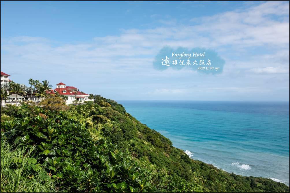 遠雄悅來飯店 | 一望無際的海景飯店、鄰近海洋公園