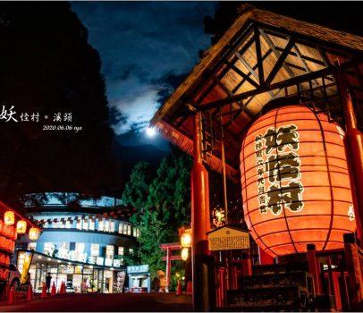 【南投溪頭 景點】松林町妖怪村 | 遶富氣氛的日式商店街、排隊美食咬人貓麵包、街頭藝人表演