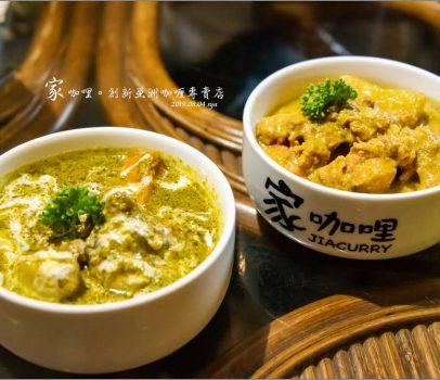 【花蓮 美食】家咖哩 | 隱身在日式老宅中的超人氣咖哩料理