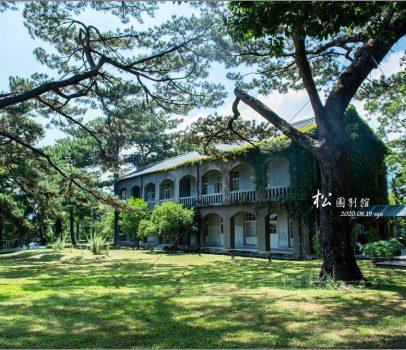 【花蓮 景點】松園別館、臥松園區 | 超有禪意的松園秘境、遠眺美崙溪出海口景緻