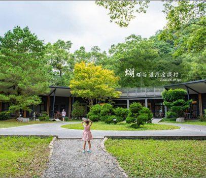 【花蓮瑞穗 飯店】蝴蝶谷溫泉渡假村 | 富源國家森林遊樂區裏的祕密基地