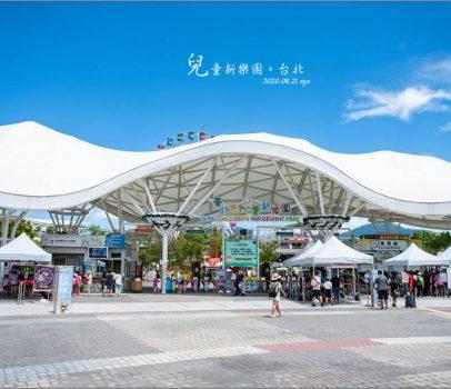 台北兒童新樂園攻略 | 優惠怎麼找?設施有什麼?全都在這裡!