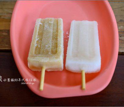 【新北淡水 美食】淡水舊鎮50年代枝仔冰 | 不能錯過的凍頂茶冰