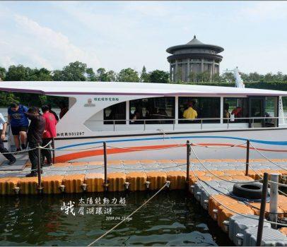 【新竹峨眉 景點】峨眉湖環湖 | 搭乘超安靜的太陽能船環湖賞景