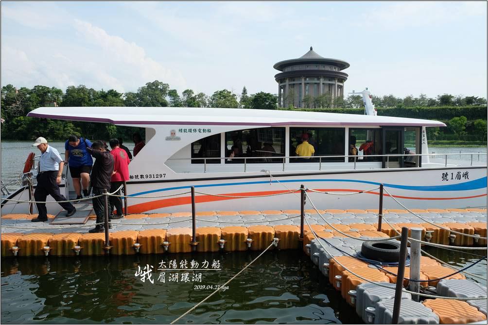 峨眉湖環湖 | 搭乘超安靜的太陽能船環湖賞景