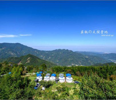 【新竹】英桃の天闊營地 | 欣賞壯闊的景色與體驗新鮮的蒙古包住宿
