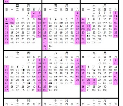2021年行事曆與連假行程安排