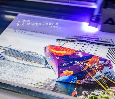 奕昇 UV直噴機、熱轉印機 | 讓你輕鬆一圓客製化商品印刷的微型創業夢