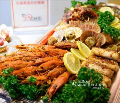 【台北 自助餐廳】Mega 50之「50樓Cafe」。新北最高景觀自助餐廳 | 無敵的高空景觀與精緻豐富的海陸盛宴