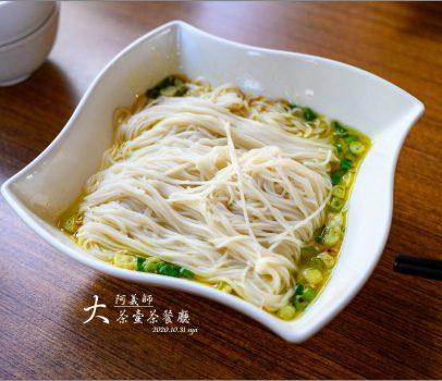 【台北貓空 美食】阿義師的大茶壺茶餐廳 | 讓你回味再三的茶香創意料理
