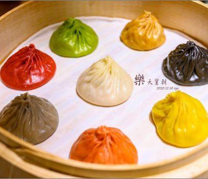 樂天皇朝 | 從經典的八色小籠包開始你的美食之旅