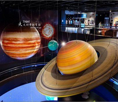 臺北市立天文館 | 有什麼設施可以玩?有什麼東西可以看?