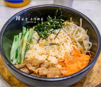 【宜蘭 美食】韓風堂手作韓食 | 緊鄰宜蘭東門夜市、不可錯過的好店