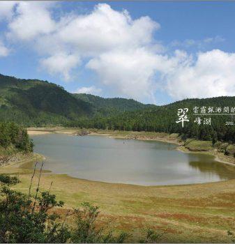 翠峰湖 | 雲霧飄渺間的明鏡(順遊翠峰湖環山步道、平元自然步道)