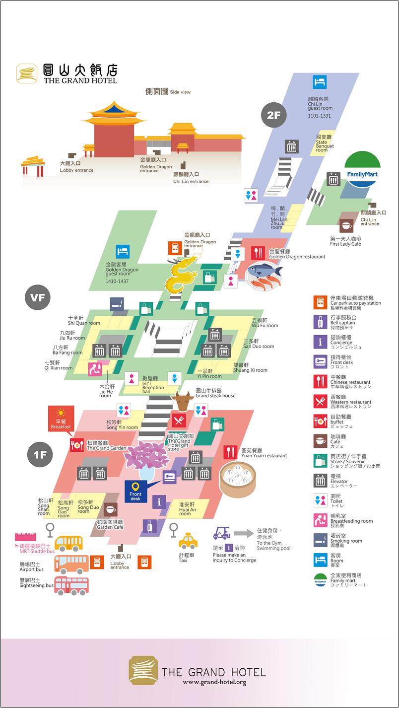 台北圓山大飯店樓層簡介